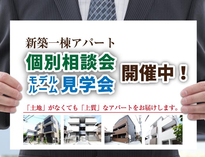 新築アパート 個別相談会 モデルルーム見学会 開催中!